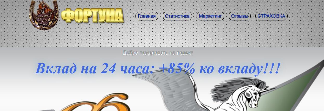 Мошеннический сайт fartuna.biz – Отзывы, развод, платит или лохотрон?
