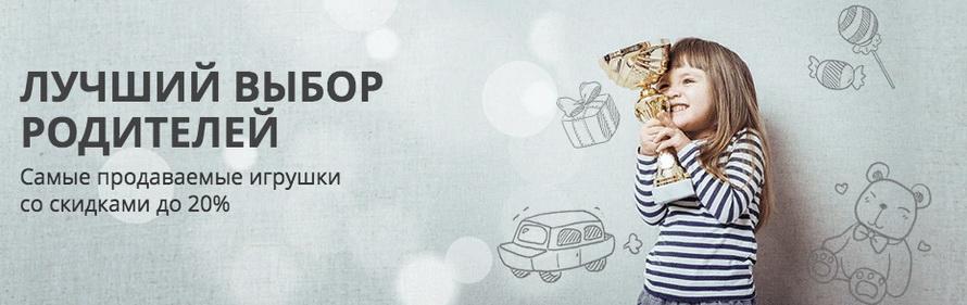Лучший выбор родителей: самые продаваемые детские игрушки со скидками до 20% и бесплатной доставкой