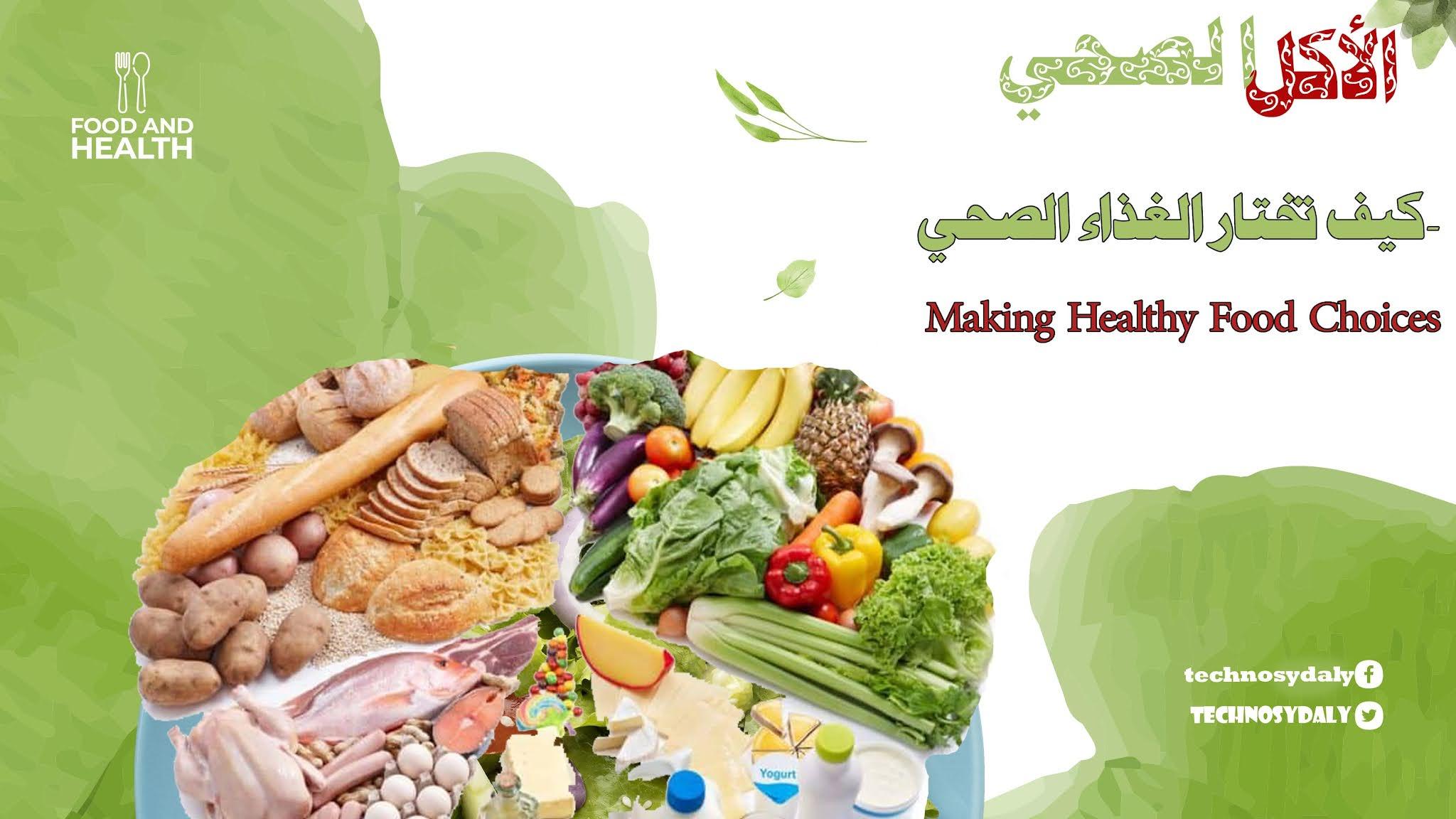 كيف تختار الغذاء الصحي-Making Healthy Food Choices