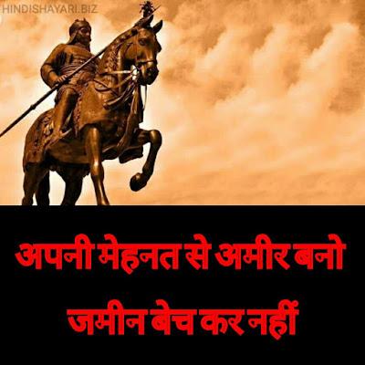Royal Attitude Status, Attitude Quotes, Attitude Shayari, Attitude Shayari Status, Attitude Status,  Apni Mehnat Se Ameer Bano Jameen Bech Kar Nahin