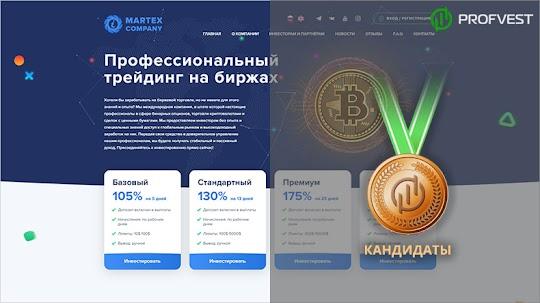 Кандидаты: Imartex Company – 8,5% чистой прибыли за 5 рабочих дней!