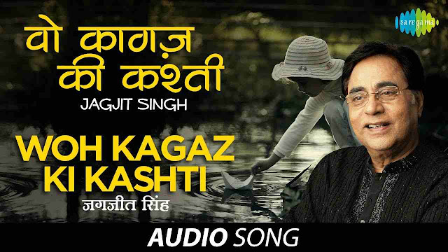woh kagaz ki kashti lyrics वो कागज़ की कश्ती – Jagjit Singh
