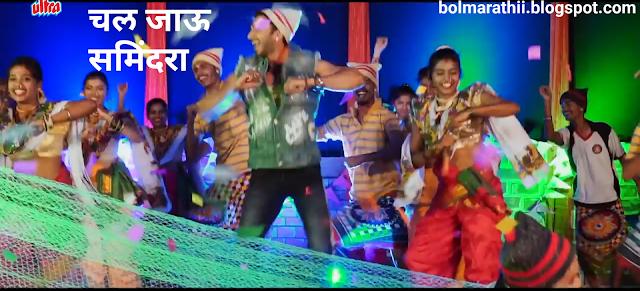 चल जाऊ समिंदरा गीत | Chal Jau Samindara Lyrics