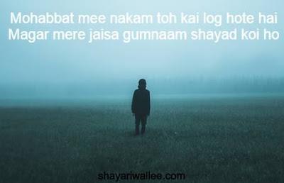 adhuri chahat shayari hindi