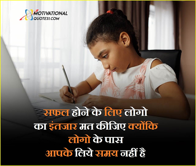 Motivational Thoughts For Study In Hindi,motivational case study exercise, self motivation online learning, cute study quotes,