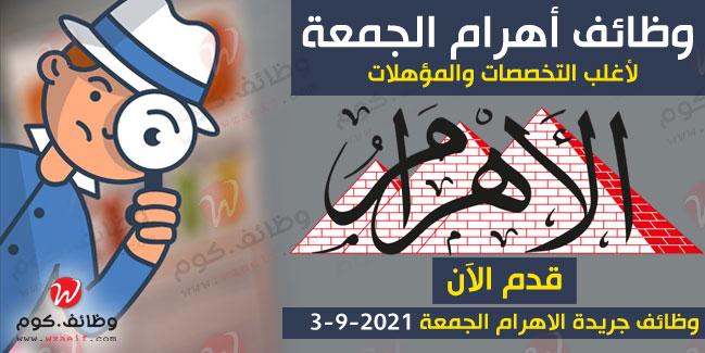 وظائف اهرام الجمعة 3-9-2021 وظائف جريدة الاهرام اليوم الجمعة 3 سبتمبر2021 وظائف دوت كوم