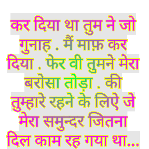 Hindi Yaari Status