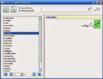Cleantouch English to Urdu & Urdu to English Dictionary