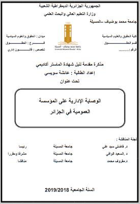 مذكرة ماستر: الوصاية الإدارية على المؤسسة العمومية في الجزائر PDF