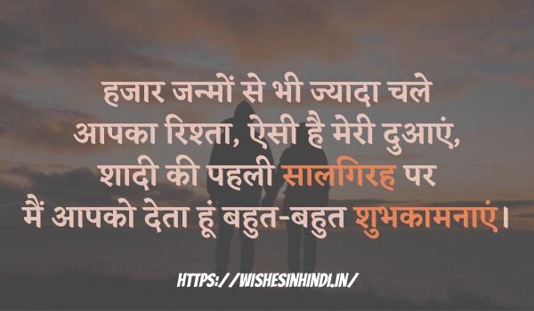 Romantic Happy Marriage Anniversary Wishes In Hindi for Bhaiya and Bhabhi