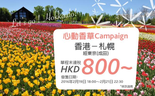 平飛北海道!香草航空 香港至札幌 單程$800起,聽日(2月19日)下午6時開賣!