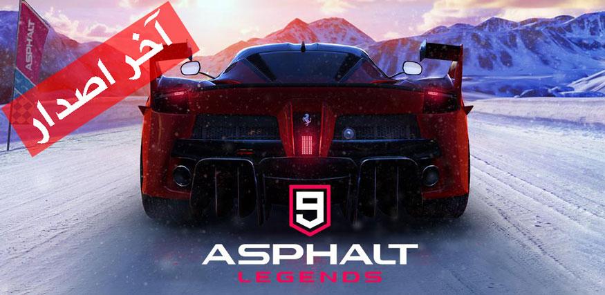 تحميل لعبة asphalt 9 آخر اصدار مهكرة للأندرويد
