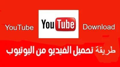 طريقة تحميل اي فيديو من اليوتيوب والفيسبوك بدون برامج Mp4 Mp3 محول Free Youtube Download