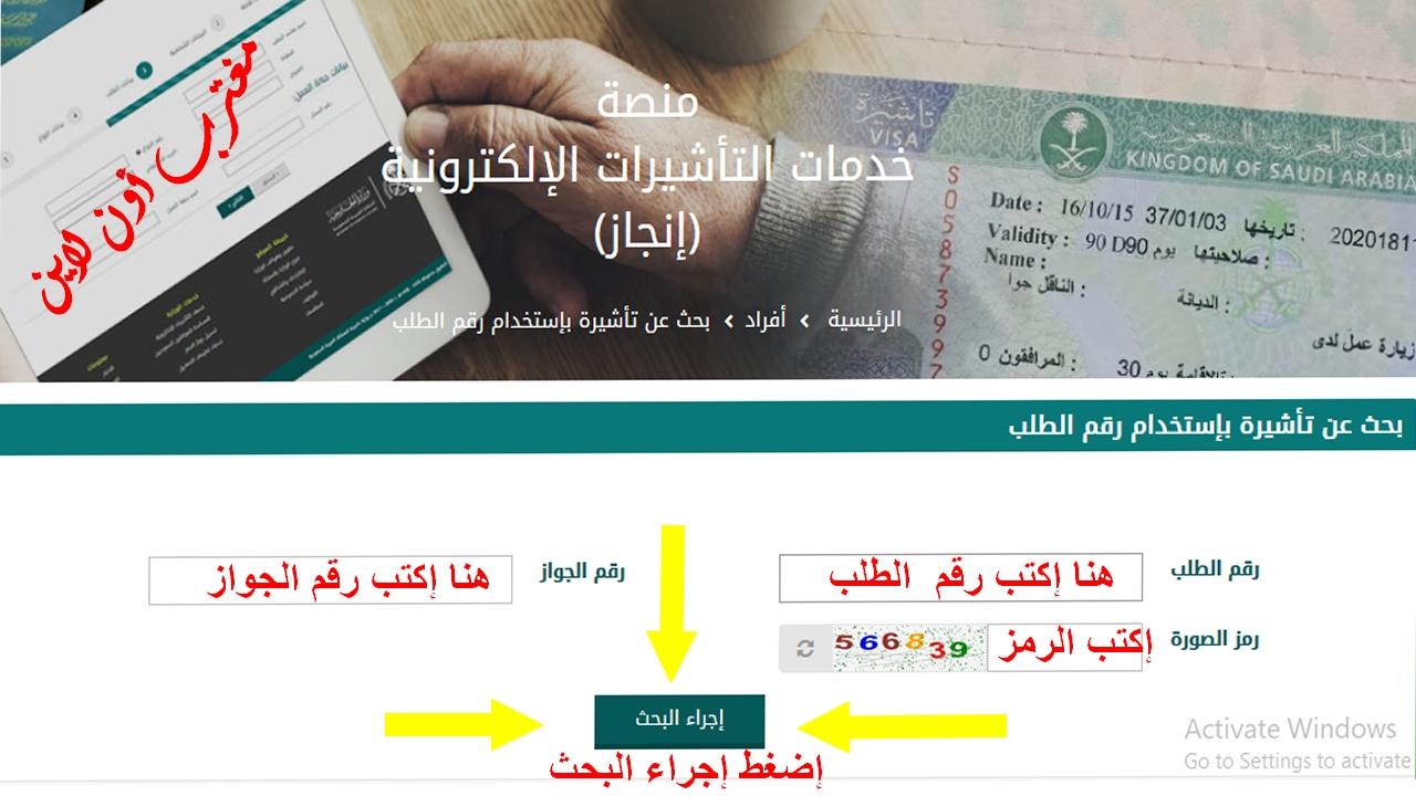 كيفية الإستعلام عن صدور التأشيرة عبر موقع إنجاز مغترب أون لاين