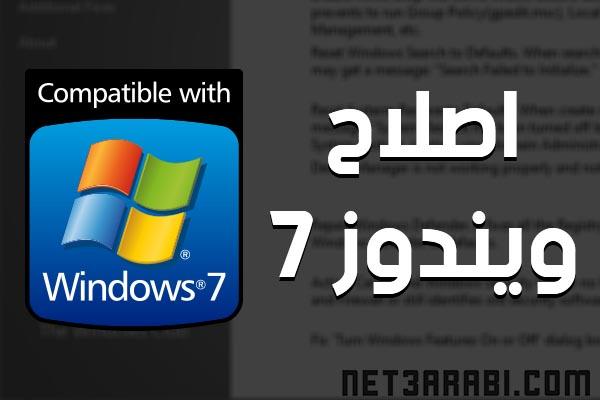 تحميل برنامج اصلاح ويندوز 7 عربي مجاني برابط مباشر