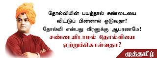 Tamil Life Motivational Quotes