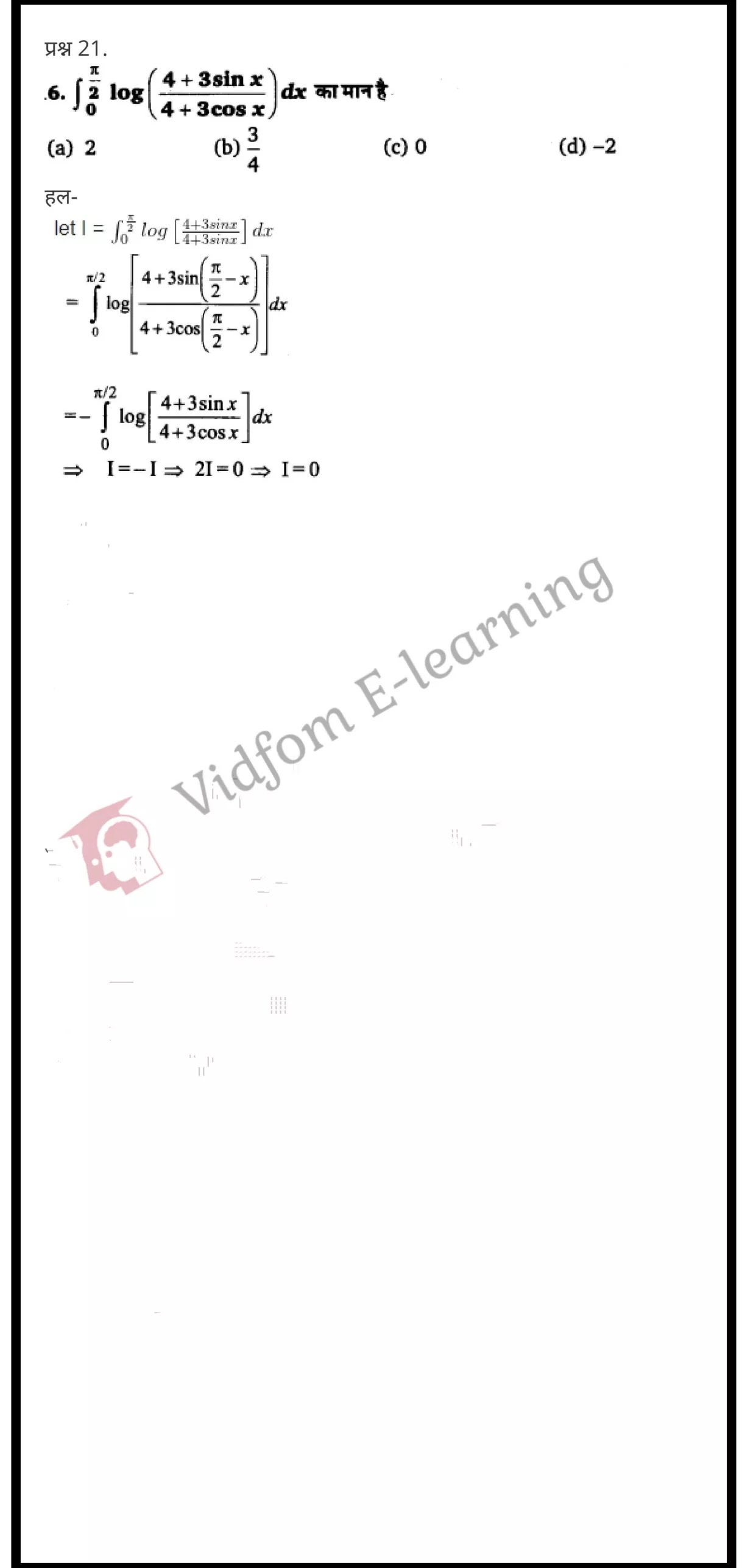 class 12 maths chapter 7 light hindi medium 86