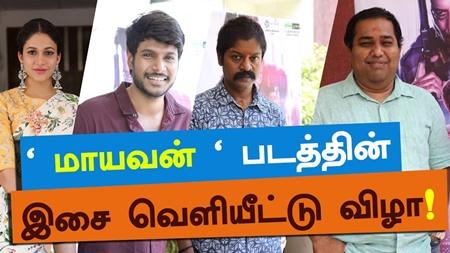 Mayavan Movie Audio Launch | Sundeep Kishan | Lavanya | C. V. Kumar