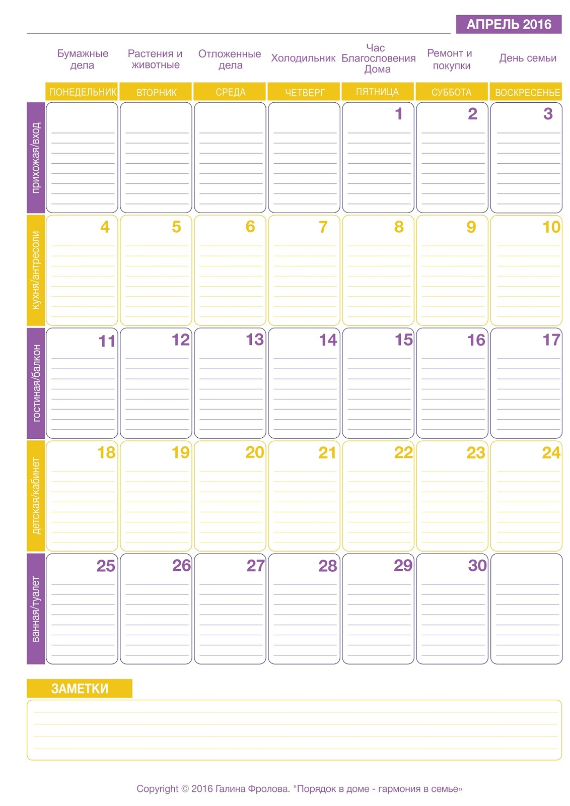 Семейный календарь планер на 2017