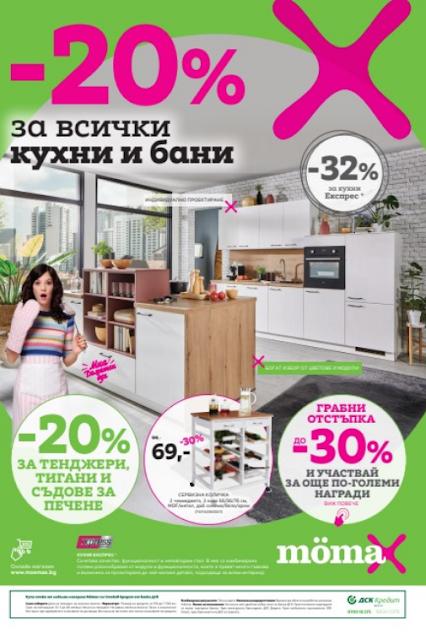 MOMAX  Брошура - Каталог 8-21.02 2021→ -20% ЗА ВСИЧКИ КУХНИ И БАНИ