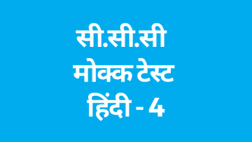 ccc mock test in hindi set 4