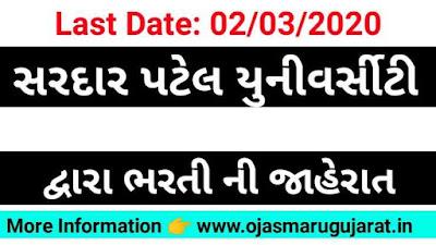 Sardar Patel, sardar Patel university Job recruitment 2020, Ojas Maru Gujarat,
