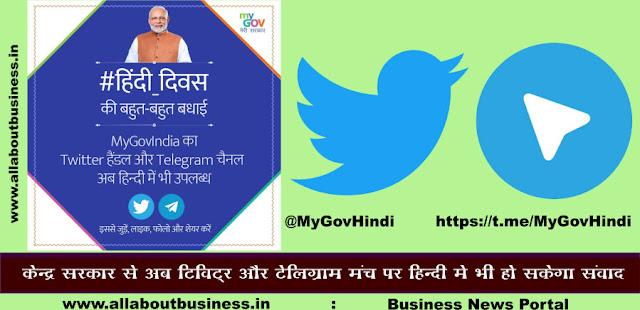MyGov Launches Hindi Twitter Handle & Telegram channel-अब सरकार से ट्विटर-टेलीग्राम पर हिंदी में भी हो सकेगा संवाद