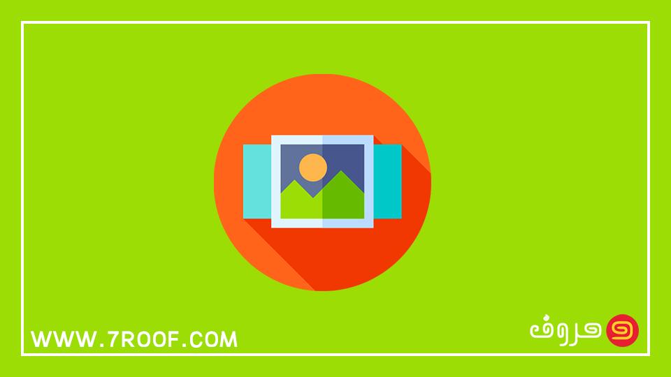 أفضل 15 موقع للحصول على صور مجانية بدون حقوق