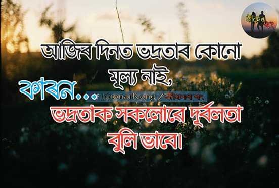 Assamese Facebook Status For Life | Whatsapp Video Status