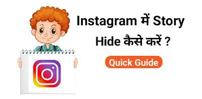 instagram me story hide kaise kare