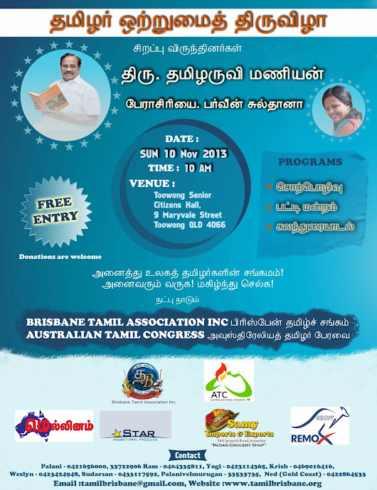[TamilBrisbane] Blog: Thamizharu​vi Maniyan's தமிழர் ஒற்றுமைத் திருவிழா, FREE ENTRY Sun 10 Nov 2013 by 10am start at Toowong Senior Citizens Hall‏