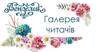 серпень Вензелик