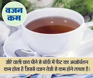 जीरे की चाय के 10 फायदे
