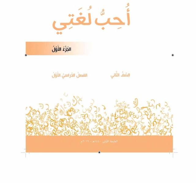 كتاب أحب لغتي للصف الثاني الفصل الاول 2019-2020 الجزء الاول
