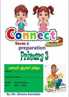 تحضير لغة انجليزية الصف الثالث الابتدائي الترم الثاني 2021 لمستر اكرامي رمضان