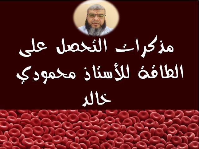 تحميل مذكرات التحصل على الطاقة للاستاذ محمودي خالد