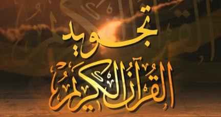 المصحف المحمدي word