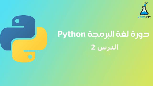 دورة البرمجة بلغة بايثون - الدرس الثاني