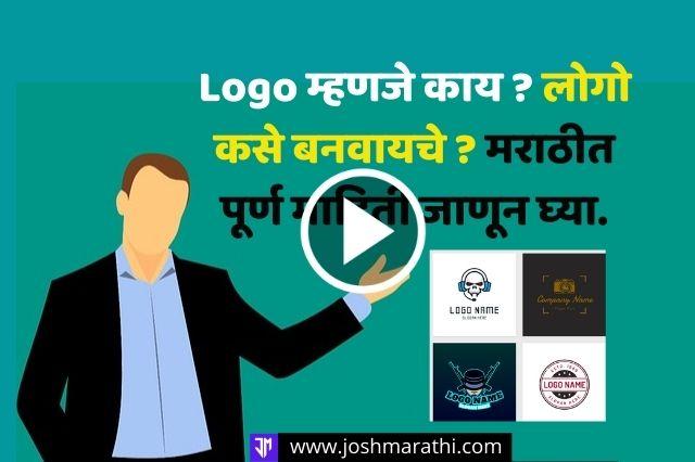 Logo म्हणजे काय? लोगो कसे बनवायचे ? मराठीत पूर्ण माहिती जाणून घ्या.-joshmarathi