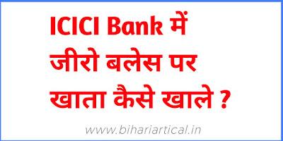 ICIC Bank Me Zero Balance Par Khata Kaise Khole