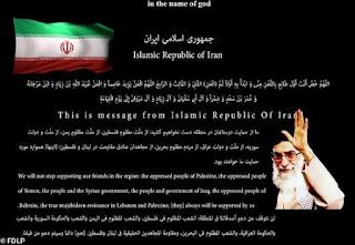 Serangan Deface Attack dari Iran pada Situs FDLP AS