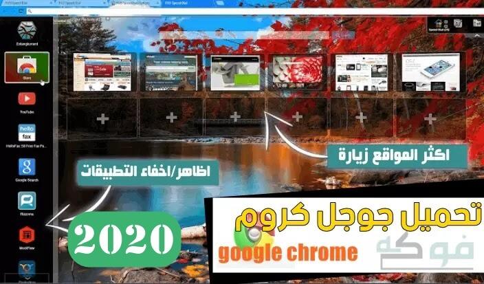 تحميل جوجل كروم عربي كامل محدث 2020 بدون نت ميديا فاير download chrome 2020