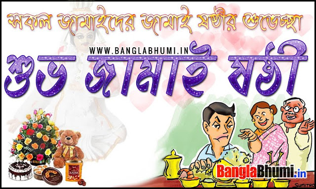 Subho Jamai Sasthi Special Wish Wallpaper - জামাই ষষ্ঠী বাংলা গ্রীটিং ফ্রী ডাউনলোড