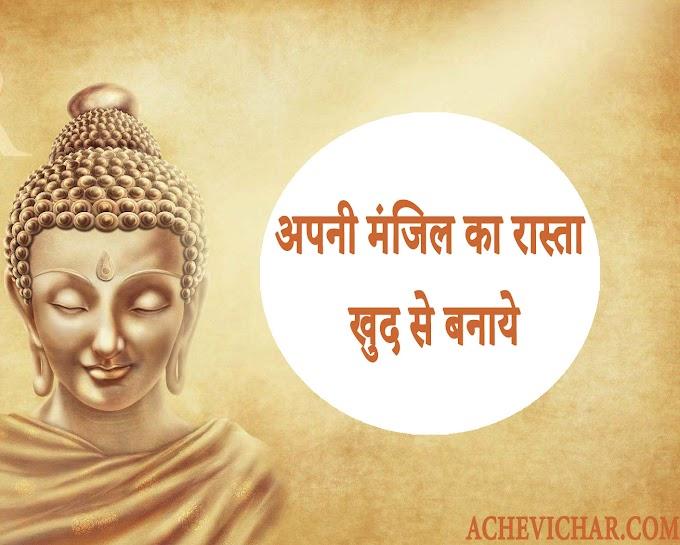 गौतम बुद्ध के विचार - Gautam Buddha Quotes in Hindi