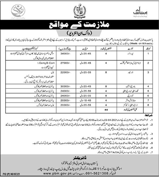pakistan-bait-ul-mal-jobs-2021-khyber-pakhtunkhwa-latest