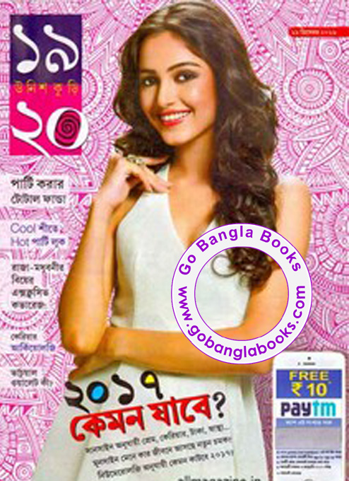 Read Unliimed online Bengali Books from gobanglabooks.com . Bengali writers popular books are available in the website. 5000+ Bangla books are totally free ...