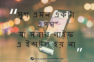 bengali sad shayari download