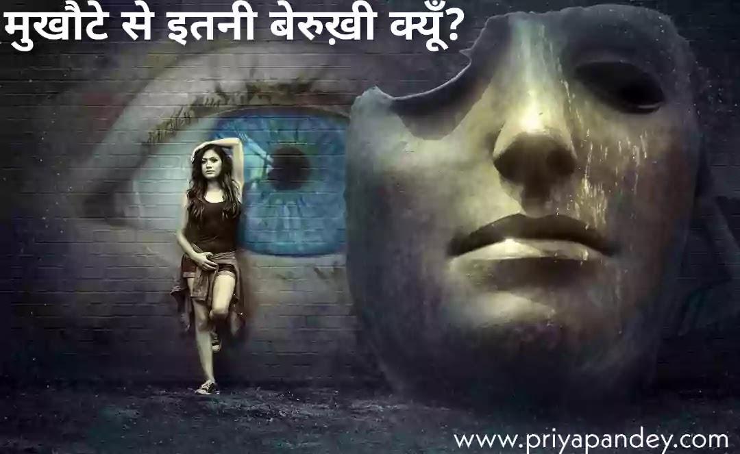 Mukhota Written by Priya Pandey Hindi Poem, Poetry, Quotes, कविता, Written by Priya Pandey Author and Hindi Content Writer. हिंदी कहानियां, हिंदी कविताएं, विचार, लेख.