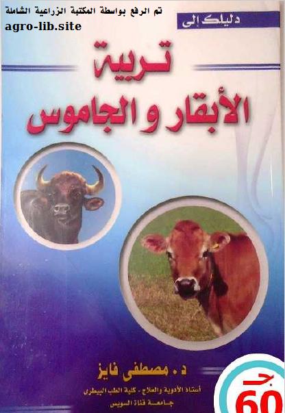 كتاب : دليلك الى تربية الأبقار و الجاموس