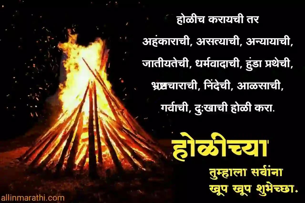 Holi-status-in-marathi